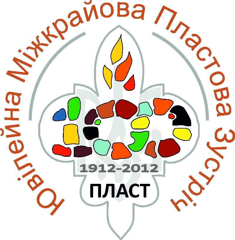 Організація міжнародного скаутського з'їзду у Львові