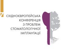7 Східноєвропейська конференція з проблем стоматологічної імплантації