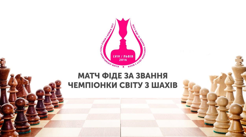 Чемпіонат світу з шахів 2016